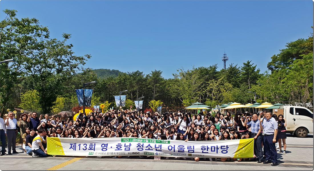 제13회 영·호남 청소년 어울림 한마당 참가자 방문