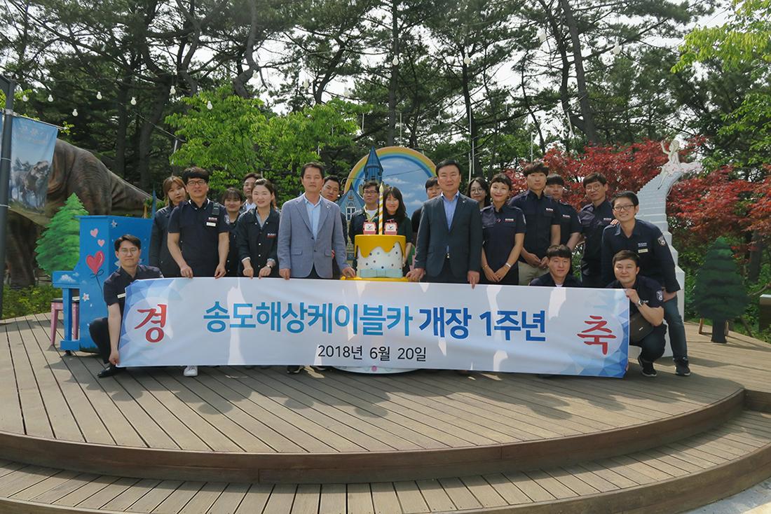 2018년 개장1주년 기념촬영