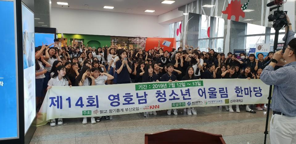 제14회 영호남 청소년 어울림 한마당 개최