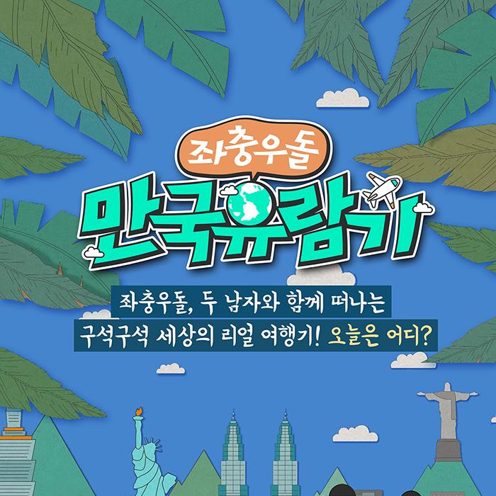 부산MBC - 좌충우돌 만국유람기 촬영