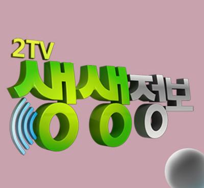 KBS 「2TV 생생정보」 송도해상케이블카 소개
